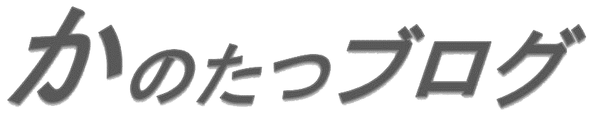 かのたつブログ